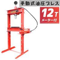 ★商品説明★ 12トンの油圧プレスです。 メーター付きなので、作業時の圧力が確認できます。 鉄板など...