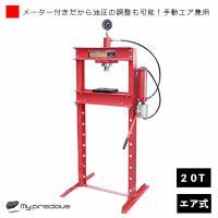 ★商品説明★ 20トンのエアー式油圧プレスです。 手動レバーも付いておりますので、エアーと手動どちら...