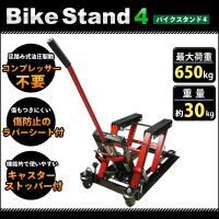 ★商品説明★ オートバイ整備用小型リフトです。 ATV/四輪バギーなどのメンテナンスに最適。 コンプ...