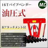 """★商品説明★ 油圧能力:16トン ベンディングシュー:1/2""""、3/4""""、1""""、1-1/4""""、1-1..."""