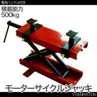 ★商品説明★ リフト能力:90〜400mm 積載能力:500kg 寸法:約150×450mm 重量:...