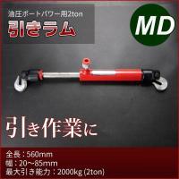 ★商品説明★ 油圧ポートパワー用2tonの能力を持つ引きタイプラムです。 ポートパワーやプレス用のポ...
