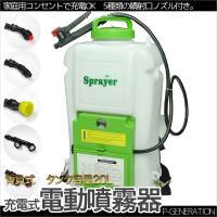 ★商品説明★ バッテリー充電式の電動噴霧器です。連続使用時間(満充電時)約5時間! タンク容量20L...