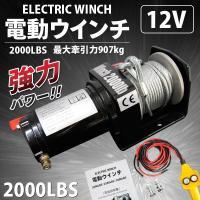 ★商品説明★ 様々な用途で使用が可能なDC12V仕様エレクトリックウインチ(能力907kg)です。 ...
