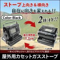 ★商品説明★ カラー:ブラック(黒) サイズ:(約)305×265×195mm ガス消費:100g/...