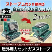 ★商品説明★ カラー:グリーン(緑) サイズ:(約)305×265×195mm ガス消費:100g/...