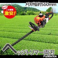 ★商品説明★ 高性能小型エンジン搭載のヘッジトリマーです。 生垣の刈り込みや庭園の管理、お茶の刈り込...
