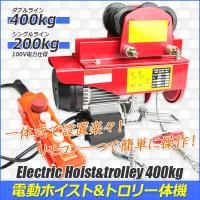 【電動トロリー500kg】 H型鋼やI型鋼に車輪を乗せ、リモコン操作で移動させられるトロリーです。 ...