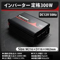 ★商品説明★ 連続(定格)出力:300W 瞬間(最大)出力:600W DC入力電圧:10.5-15V...