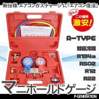 ★商品説明★ R134a / R12 / R22 / R502の冷媒に対応したエアコンガスチャージキ...