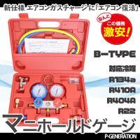 ★商品説明★ R134a / R22 / R410A / R404Aの冷媒に対応したエアコンガスチャ...