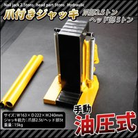 ★商品説明★ 手動・油圧式の爪ジャッキです。  ジャッキ能力:爪部2.5トン、ヘッド部5.0トン 重...