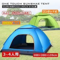 日よけ・荷物置きにも最適なフルクローズサンシェードテントです。 通気性の向上、UVカット加工の追加、...