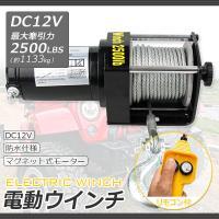 ★商品説明★ 様々な用途で使用が可能なDC12V仕様エレクトリックウインチ(能力1133kg)です。...