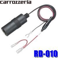 [在庫あり]RD-010 カロッツェリア ドライブレコーダー用直接配線電源ケーブル