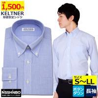 KELTNER形態安定ワイシャツ (長袖) ボタンダウン ブルー
