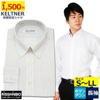 ■長袖標準体メンズYシャツ16サイズ■ボタンダウン■サイドダーツ■ポリエステル65% 綿35%■チェ...