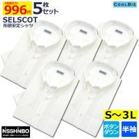 ■半袖標準体メンズYシャツ9サイズ■ボタンダウン■センターダーツ■ポリエステル65%綿35%■白無地...