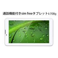 ◇ 7インチ SIM フリー電話タブレット 仕様 ◇  ◆ 機種名:K708g ◆ OS:アンドロイ...