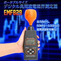本商品は、200MHzから3.5GHzの広い範囲の高周波放射を検出するように設計されています。 全方...