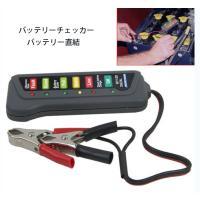 ●バッテリーに接続するだけで簡単にバッテリーの状態を確認できます。 ●バッテリーの状態はLEDランプ...