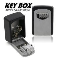 家の鍵などの保管用の4桁ダイヤル式キーボックスです。 お好みの番号を設定することが可能です。  キー...