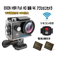 EKEN アクションカメラ リモコン付き 4K 25fps WIFI連動 SONYセンサ  12MP画像 170°広角 専用ケース 自撮り棒 バッテリー2個 充電器セット 限定送料無料EKENH9R