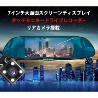 7インチ大型液晶・タッチパネル操作対応 バックカメラ付きルームミラー型ドライブレコーダー 広角レンズ...