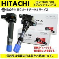 ◆日立オートパーツ&サービス◆ ダイレクトイグニッションコイル  品番:U12S01-COIL  ■...