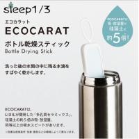 ボトル 乾燥 スティック マーナ エコカラット 水筒 タンブラー グラス ECOCARAT LIXIL リクシル 多孔質セラミックス 除湿 吸水