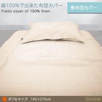 天然繊維 麻を100%使った布団カバー リネン100%なので、パリッとした肌触りで風通しがよく、 吸...