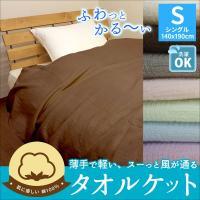 サイズ:140×190cm 品 質:綿100% 中国製                       ...