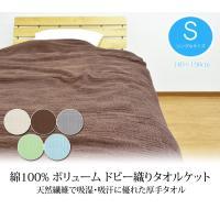 商品詳細 サイズ シングルサイズ 140×190cm 素材 綿100% カラー アイボリー、ブラウン...
