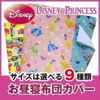 ディズニー プリンセス お昼寝布団カバー ファスナータイプ Disney 9サイズから選べる おひるね ふとんカバー K 掛布団用 敷布団用 兼用