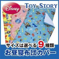 Disneyでも人気のキャラの トイストーリーをモチーフにしたお昼寝布団カバー。  保育園・幼稚園で...