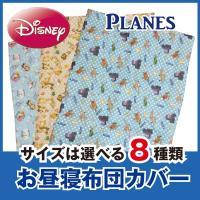 ディズニー K プレーンズ 選べるサイズの お昼寝布団カバー ファスナータイプ 速乾 Disney