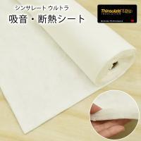 シンサレートの中綿 シンサレートウルトラを 10cm単位で切り売り! 吸音材 断熱シートとして使われ...