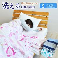 夏風邪の予防にも最適な、夏用寝具 肌布団 肌掛け布団 薄い布団なので、タオルケットでは頼りない・・ ...