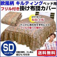 メーカー直販 送料無料 フリル付き ベッド用 布団カバー 普通の布団が奇麗なベット布団に衣替。  表...