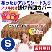 商品名:アルミシート入りぽかぽかフリル付きベッド用掛布団カバー  衿元から裏地にかけて、肌に直接触れ...