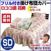 メーカー直販 送料無料 フリル付き ベッド用 布団カバー 普通の布団が奇麗なベット布団に衣替。 花柄...