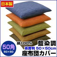 商品名:藍染調 座布団カバー 50×50cm  日本の伝統技術を駆使し、反応性染料によるスクリーン本...