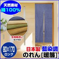 商品名:藍染調のれん ロングサイズ 80×170cm  日本の伝統技術を駆使し、反応性染料によるスク...