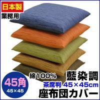商品名:藍染調 座布団カバー 45×45cm  日本の伝統技術を駆使し、反応性染料によるスクリーン本...