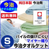 商品名:今治タオルケット(無地) 日本製 綿マイヤー織り ロングパイル 今治マーク付き  夏は涼しく...