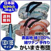 商品名:日本製 綿サテン わた入りかいまき布団 なかわた1.3kg入り 桔梗絞り柄 表地「綿100%...
