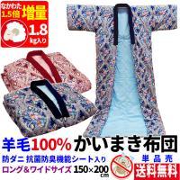 英国羊毛100%入り かいまき布団 150×200cm  防ダニ 抗菌防臭シート入り 日本製