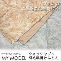 【商品詳細】 東京西川MY MODEL(マイモデル)の羽毛肌掛けふとんです。薄手で軽く吸湿性に優れて...