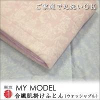 【商品詳細】 東京西川「MY MODEL」合繊肌掛けふとんです。タオルケットよりも厚く適度な暖かさ。...