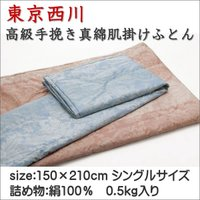 【商品詳細】 真綿は軽くて温かく、そして大変柔らかい素朴な天然素材です。また、弾力性もよく、吸湿発散...